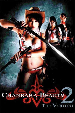 Oneechanbara THE MOVIE vorteX film poster