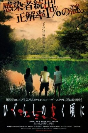 Shrill Cries of Summer film poster