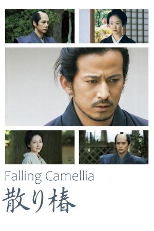 Falling Camellia film poster