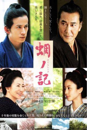 A Samurai Chronicle film poster