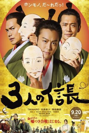 Three Nobunagas film poster