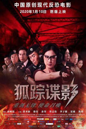 Fox Hunting film poster