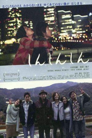 Shing Shing Shing film poster