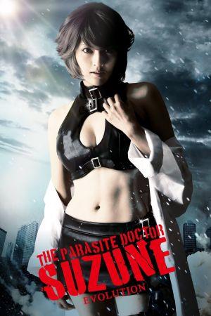 The Parasite Doctor Suzune: Evolution film poster