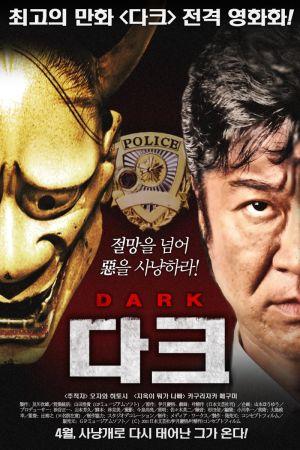 堕悪 ~DARK~ film poster