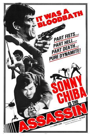Kamikaze Cop, Marihuana Syndicate film poster