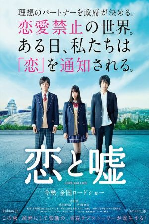 Love and Lies film poster