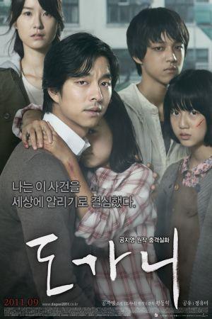 Silenced film poster