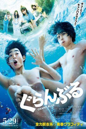 Grand Blue film poster