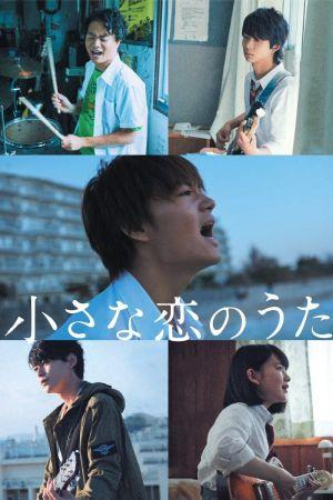 Little Love Song film poster
