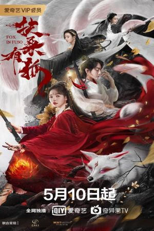 Fox in Fuso film poster