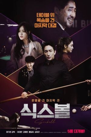 Sixball film poster