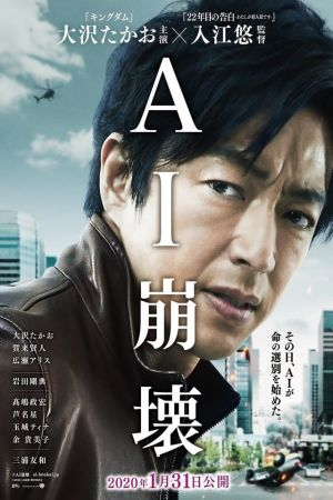 AI Amok film poster