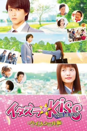 Mischievous Kiss The Movie: High School film poster