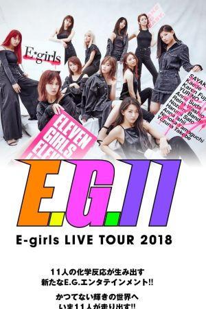 E-girls LIVE TOUR 2018 ~E.G. 11~ film poster