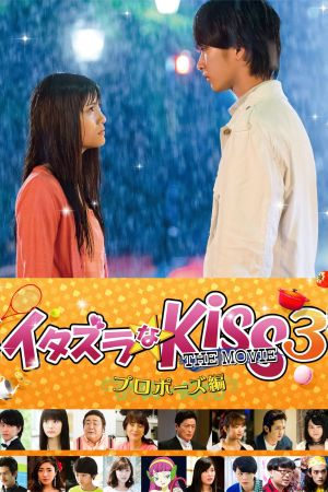 Mischievous Kiss The Movie: Propose film poster