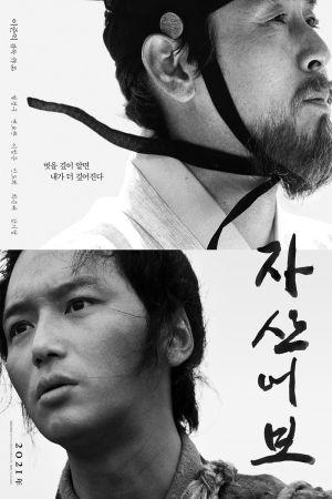 Fisherman film poster