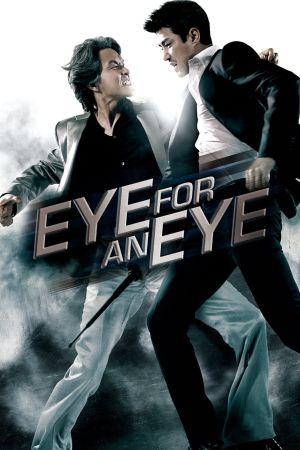 Eye For An Eye film poster