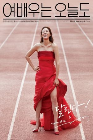The Running Actress film poster