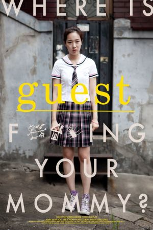 Guest film poster