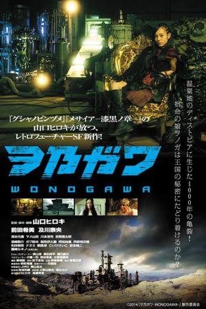 Wonogawa film poster