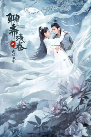 Six Strange Tales of Liao Zhai film poster