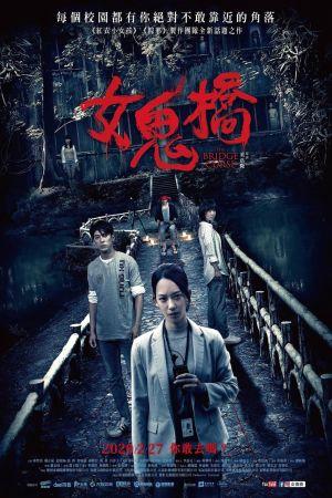 The Bridge Curse film poster