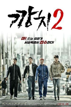 Kkangchi 2 film poster