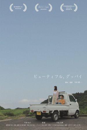 Beautiful, Goodbye film poster