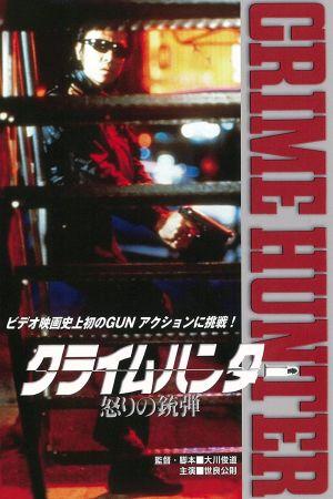 Crime Hunter - Bullet of Rage film poster