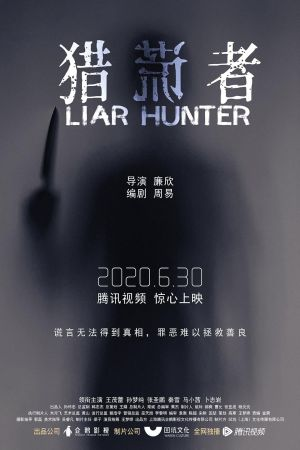 Liar Hunter film poster