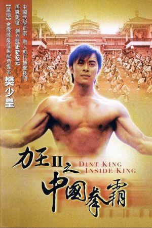Riki-Oh 2 film poster