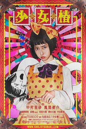 Midori: The Camellia Girl film poster