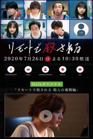 Remote de Korosareru film poster