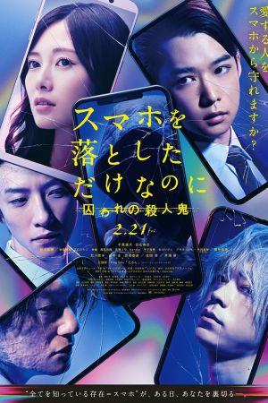 Stolen Identity 2 film poster