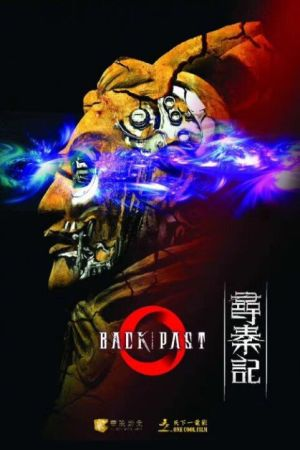 Back to the Past film poster