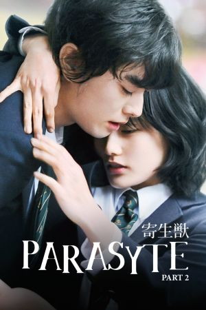 Parasyte: Part 2 film poster