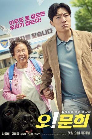 OH! MY GRAN film poster