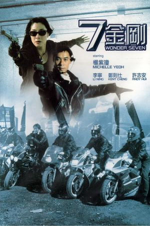 Wonder Seven film poster