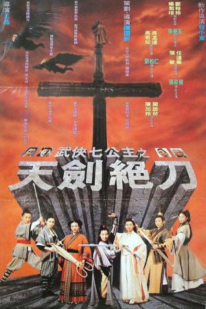 Holy Weapon film poster
