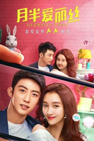 Oversize Love film poster