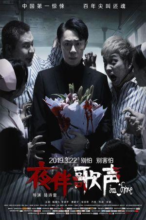 Midnight Melody film poster