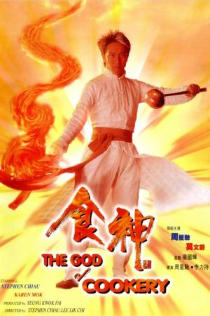 The God of Cookery film poster