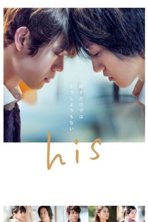 his - What Is Love film poster