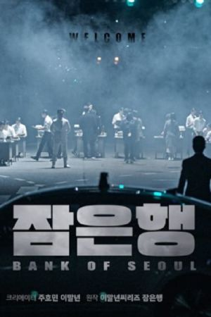 The Bank of Seoul film poster
