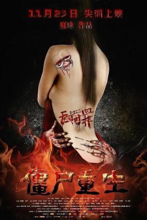 Zombies Reborn film poster
