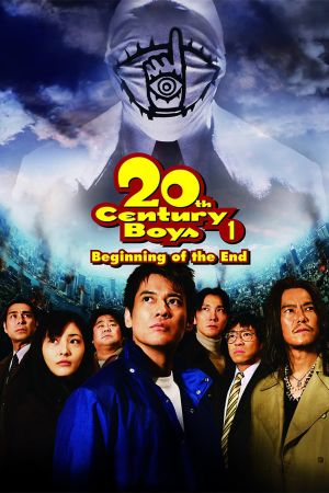 20th Century Boys 1: Beginning of the End film poster