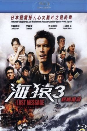 Umizaru 3: The Last Message film poster