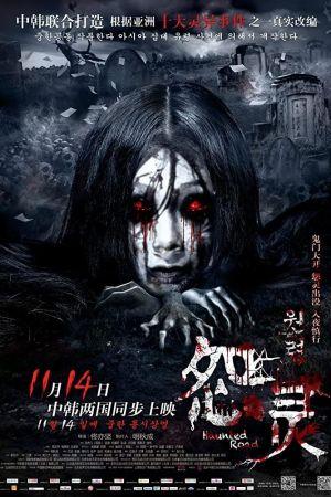 Haunted Road film poster