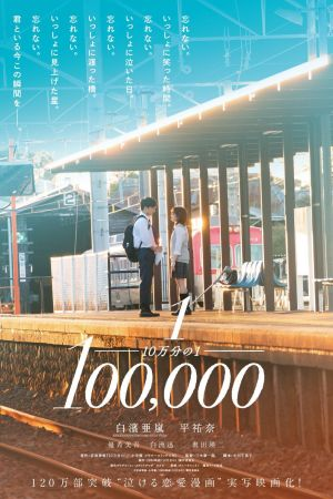 One in a Hundred Thousand film poster